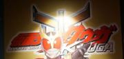 Masked Rider KUUGA first spell
