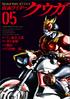 Kuuga Manga Vol. 5