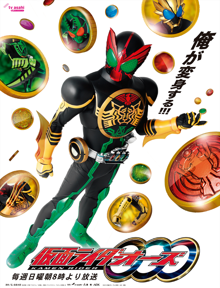 """Let/'s Go Kamen Riders /""""40years Chronicle/"""" All Riders Den-O JAPAN OOO"""