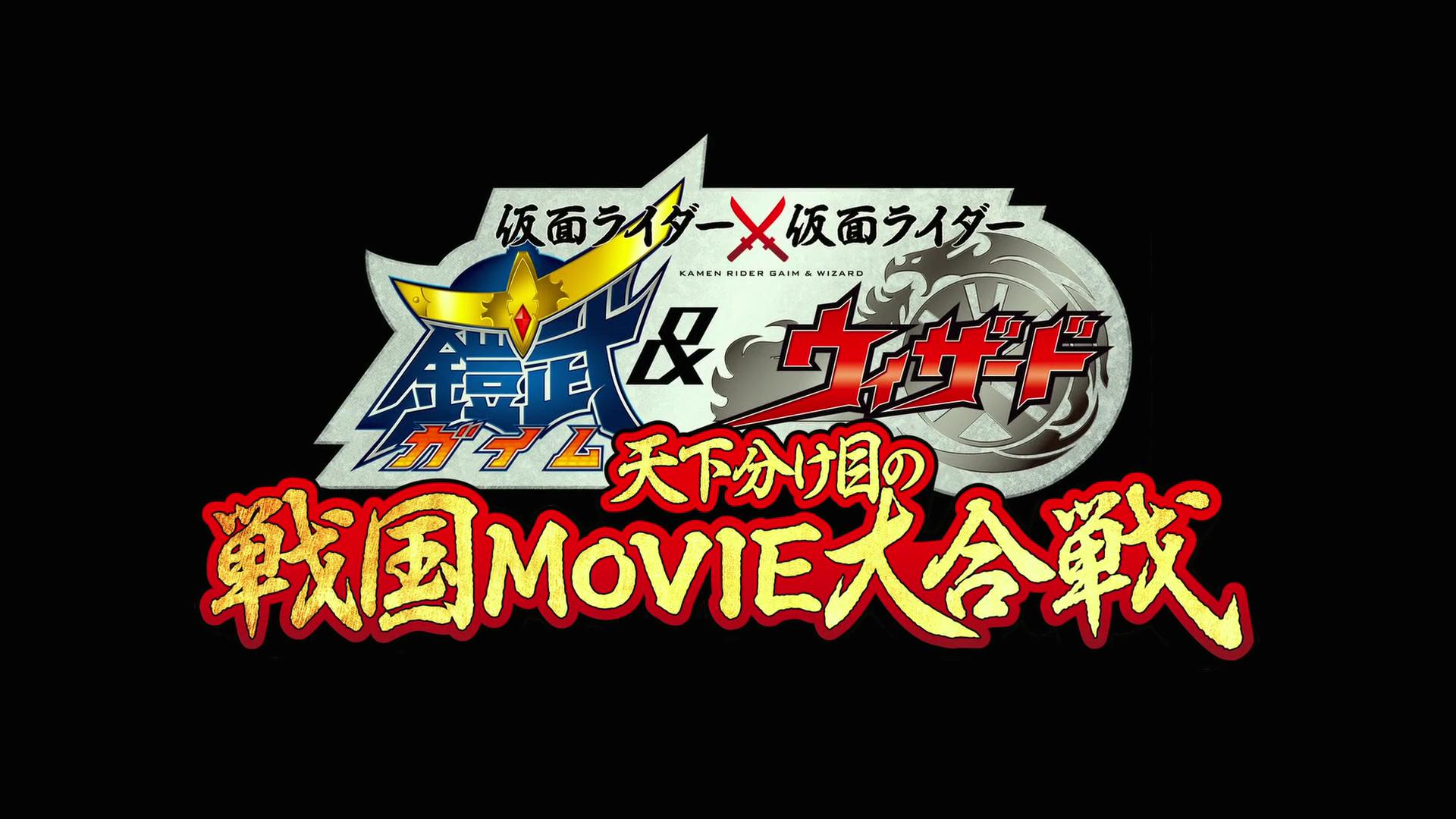 Kamen Rider × Kamen Rider Gaim & Wizard: The Fateful Sengoku