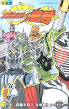 Ryuki 2004comic vol1