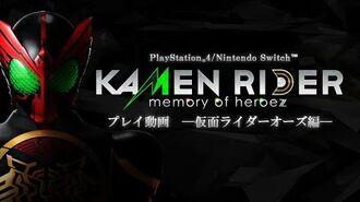 KAMEN RIDER memory of heroez プレイ動画(仮面ライダー オーズ)-0