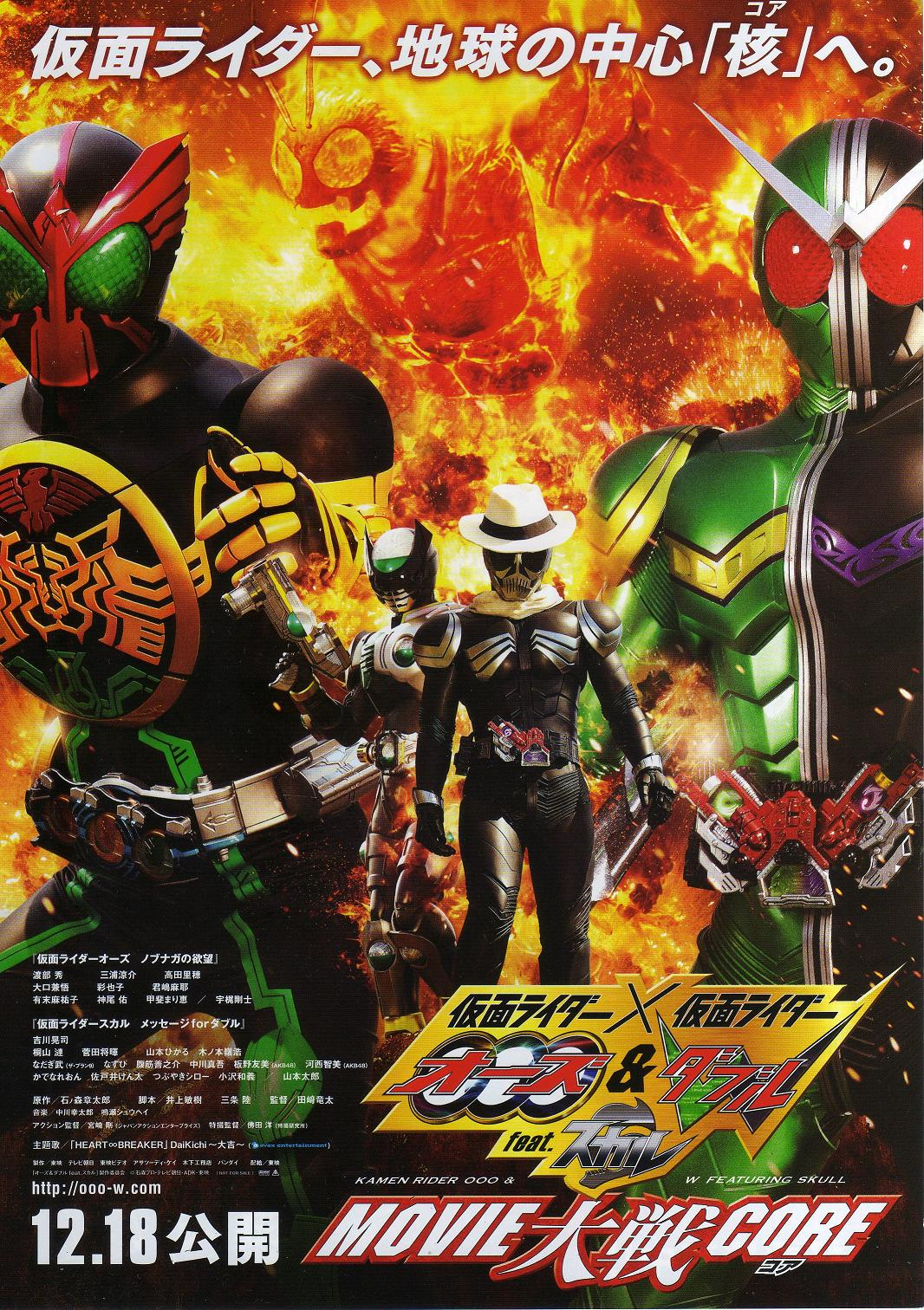 Kamen Rider × Kamen Rider OOO \u0026 W Featuring Skull: Movie War Core ...