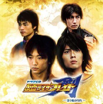 Drama CD: Kamen Rider Blade -The Whereabout of Trump-   Kamen Rider