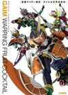 Kamen Rider Gaim Official Perfect Book