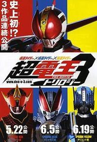 200px-220px-Cho-Den-O Trilogy