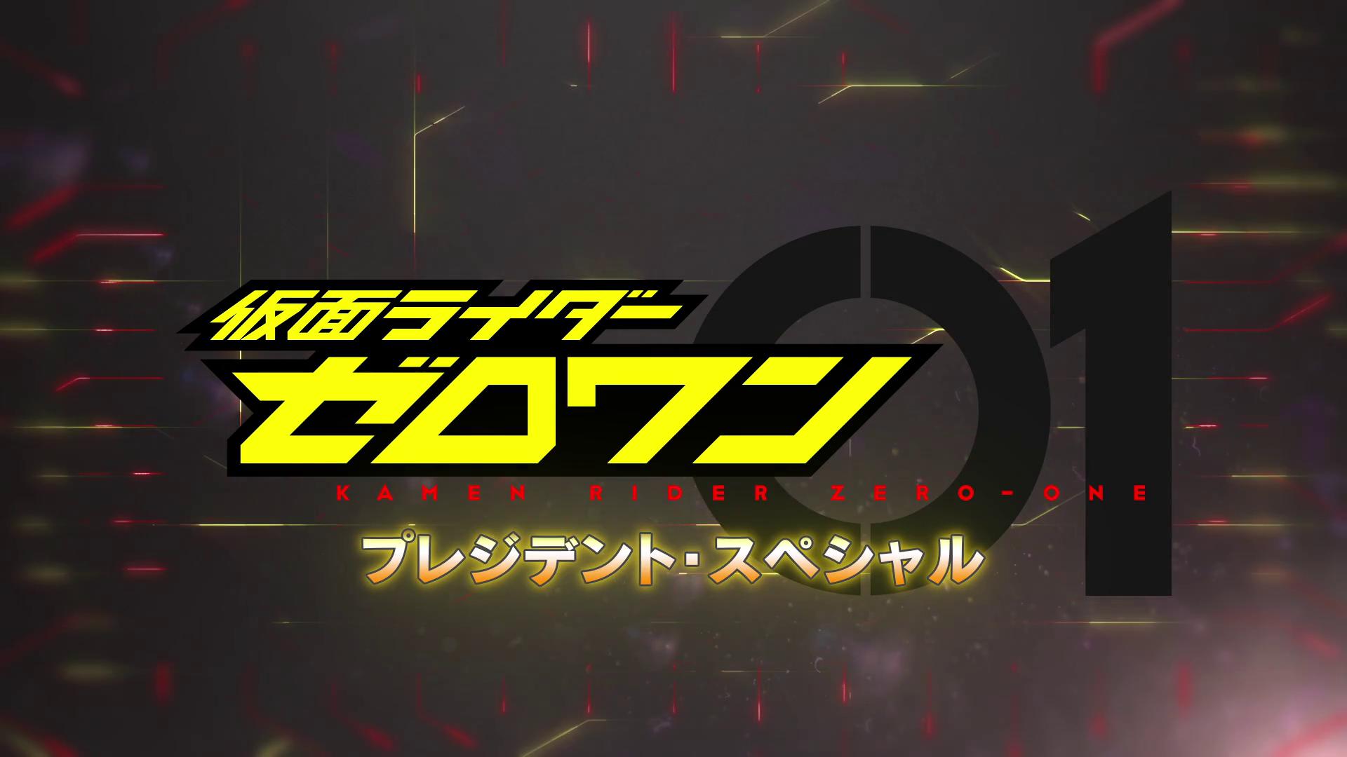Kamen Rider Zero-One: President Special | Kamen Rider Wiki | Fandom