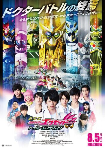 Kamen Rider Ex-Aid Movie: True Ending Subtitle Indonesia