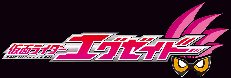 仮面ライダーエグゼイド タイトルロゴ