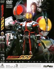 Kamen Rider Faiz Volume 13