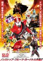 Drive-Gaim Movie War