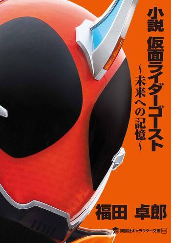 Kamen Rider Wiki - Fandom