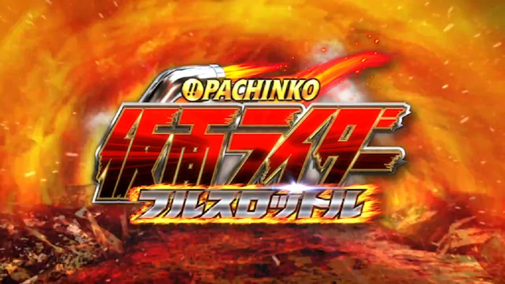Pachinko Kamen Rider: Full Throttle   Kamen Rider Wiki   FANDOM
