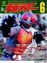 Kamen Rider Official File Magazine 6