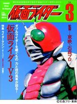 Kamen Rider Official File Magazine 3