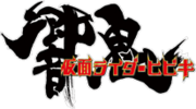 Hibiki Logo