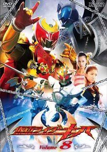Kamen Rider Kiva Vol 8