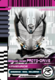 Kamen ride proto drive by mastvid-d8nrggz