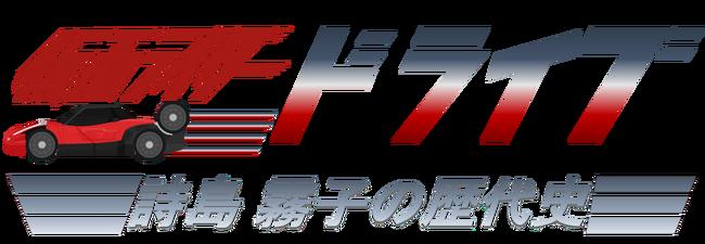 Kamen Rider Drive: The Chronicles Of Kiriko Shijima | Kamen