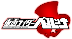 Kamen Rider Persona Logo