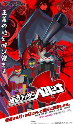 Kamen Rider Persona Poster