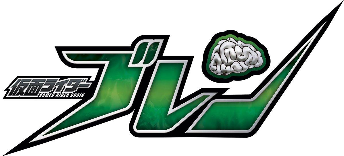 Kamen Rider Drive Saga: Kamen Rider Brain | Kamen Rider Fan
