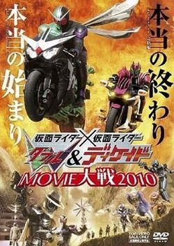 Kamen Rider X Kamen Rider Double Decade Movie War 2010 2009