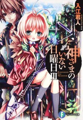 Kamisama v03 cover