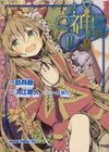 Kamisama manga v02 cover