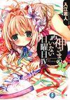 Kamisama v04 cover