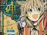 Kamisama no Inai Nichiyoubi Manga Volume 04