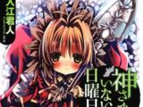 Kamisama no Inai Nichiyoubi Light Novel Volume 02