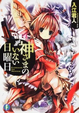 Kamisama v01 cover