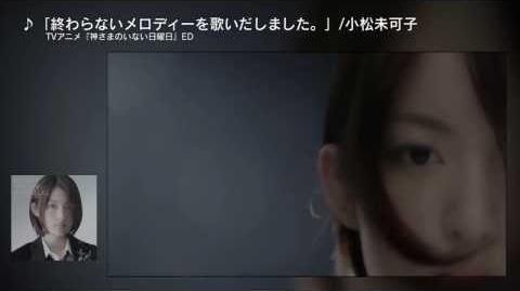 Kamisama ED - Owaranai Melody wo Utaidashimashita (Mikako Komatsu) - Full