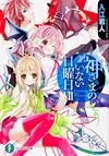 Kamisama v07 cover
