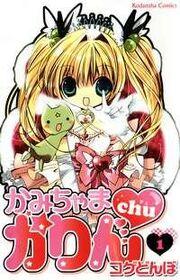 Kamichama Karin Chu Volume 1