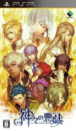 Kamigami no Asobi Regular Edition