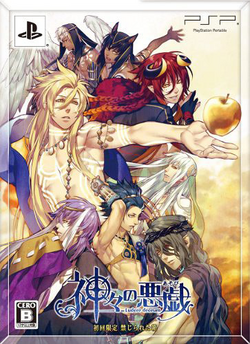 Kamigami no Asobi Limited Edition