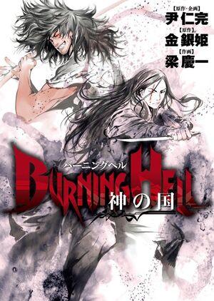 Burning Hell Kami no Kuni