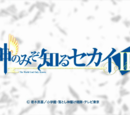 A Whole New World God Only Knows/TV Version