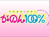 Magical Star Kanon 100%