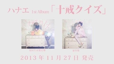 ハナエ - アルバム「十戒クイズ」トレイラー映像