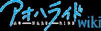 Logo Wiki Ao Haru Ride