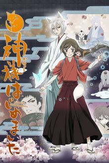Kamisama Hajimemashita (Poster)