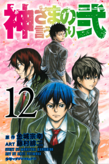 Season2-Cover 12