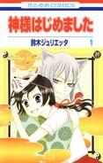 Volume 1 Japanese