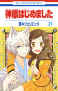 Volume 21 Japanese