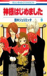 Volume 9 Japanese