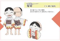 Onikiri