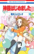 Volume 18 Japanese